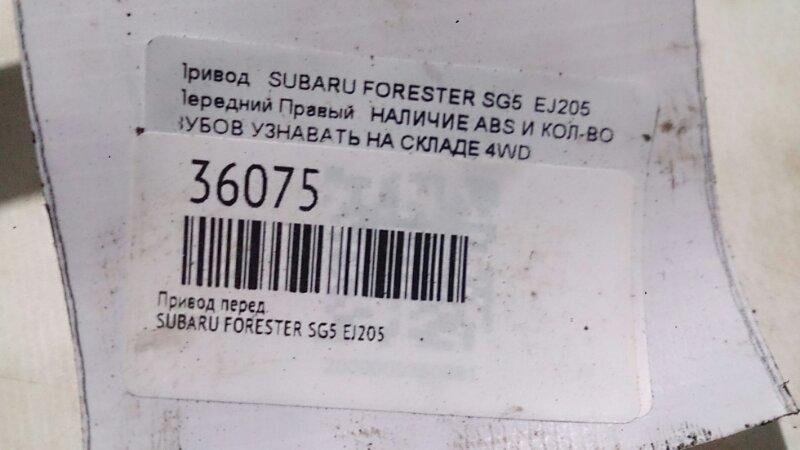 Привод Subaru Forester SG5 EJ205 2005 передний