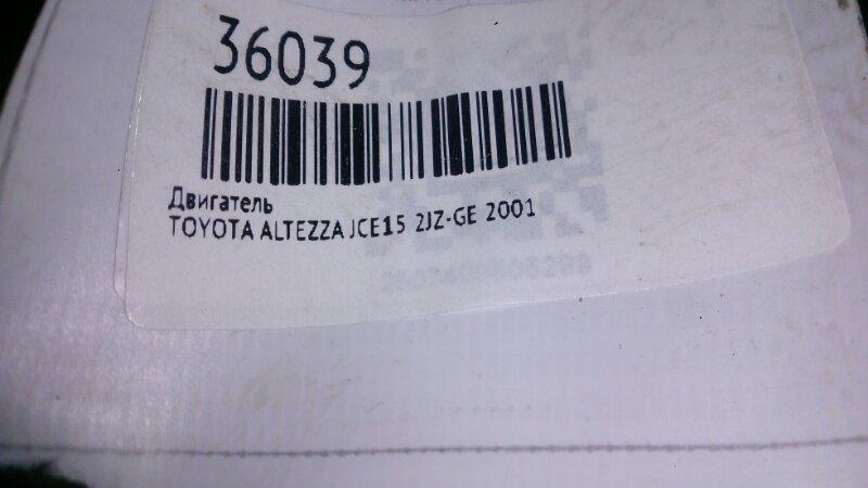 Двигатель Toyota Altezza JCE15 2JZ-GE 2001