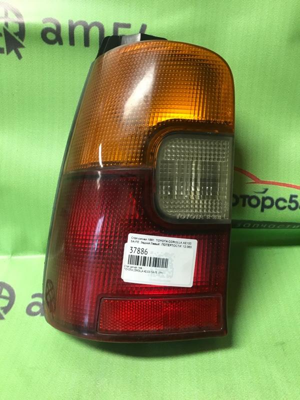 Стоп-сигнал Toyota Corolla AE100 5A-FE 1991 задний левый