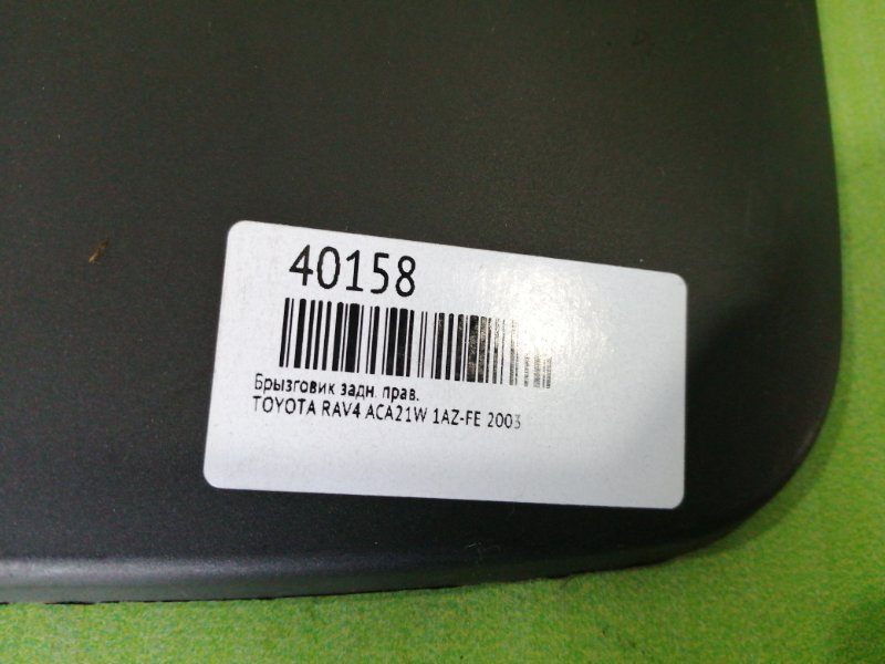 Брызговик Toyota Rav4 ACA21W 1AZ-FE 2003 задний правый