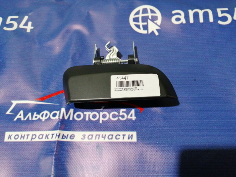 Ручка двери внешняя Nissan Pathfinder R51 VQ40DE 2009 задняя левая