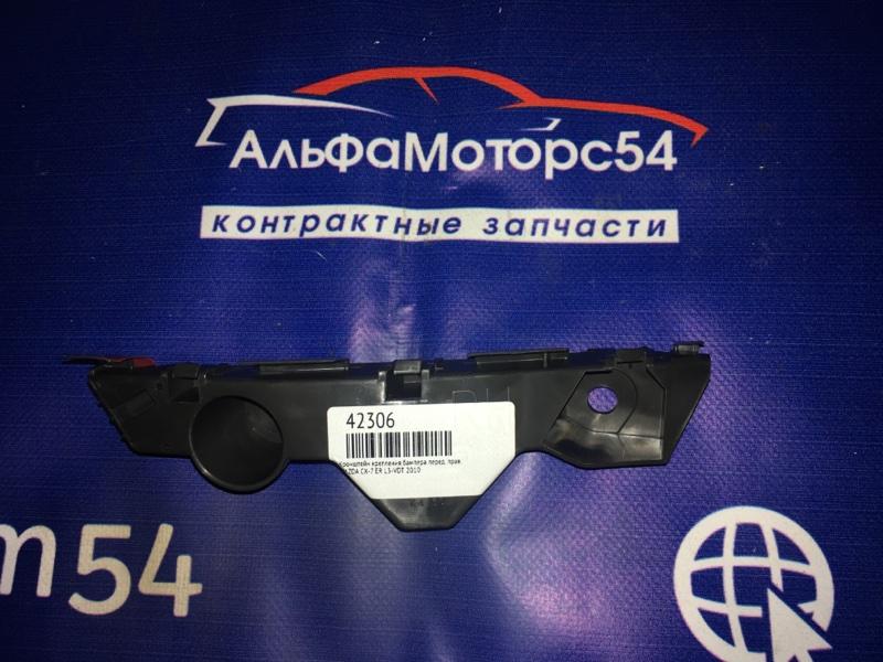 Кронштейн крепления бампера Mazda Cx-7 ER L3-VDT 2010 передний правый