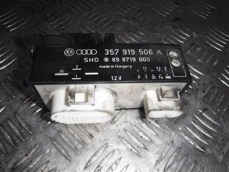 Реле включения вентиляторов Vw Passat B4 3A2 1Z 1993