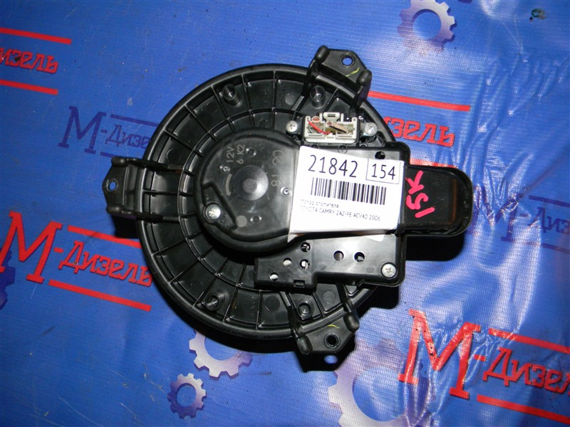 Мотор отопителя Toyota Camry ACV40 2AZ-FE 2006