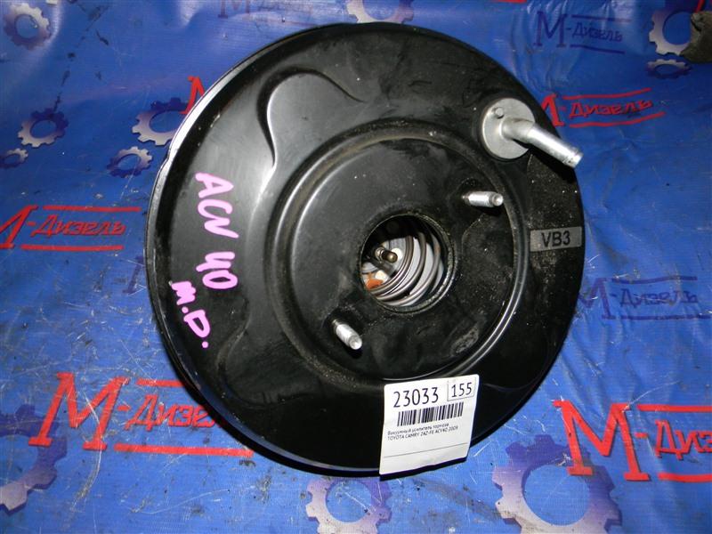 Вакуумный усилитель тормоза Toyota Camry ACV40 2AZ-FE 2008