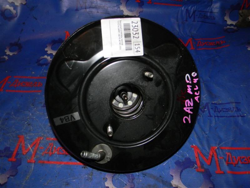 Вакуумный усилитель тормоза Toyota Camry ACV40 2AZ-FE 2006