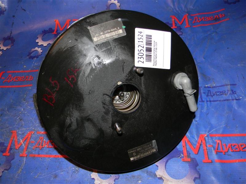 Вакуумный усилитель тормоза Mazda Axela BL5FP ZY-VE 2009
