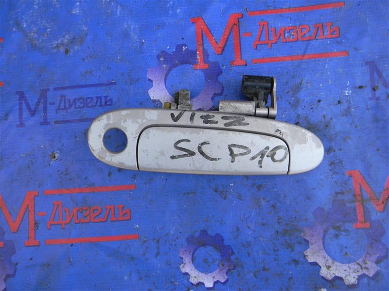 Ручка двери внешняя Toyota Vitz SCP10 1SZ-FE 2003 передняя правая
