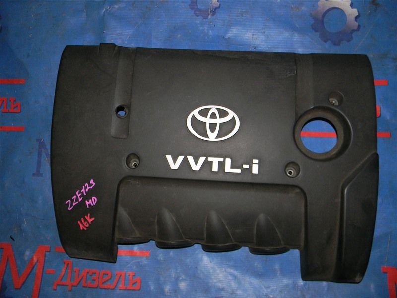 Крышка на двигатель декоративная Toyota Corolla Fielder ZZE123 2ZZ-GE 2000