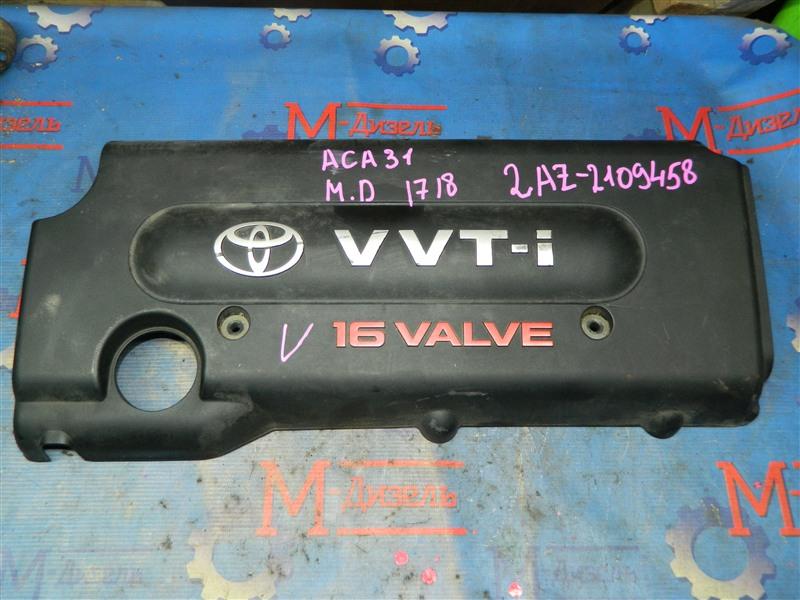 Крышка на двигатель декоративная Toyota Rav4 ACA31 2AZ-FE 2006