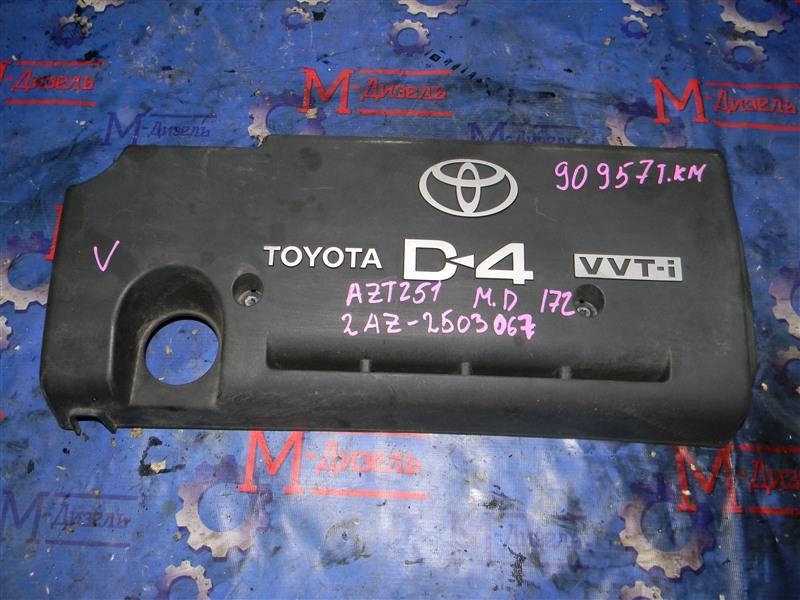 Крышка на двигатель декоративная Toyota Avensis AZT251 2AZ-FSE 2007
