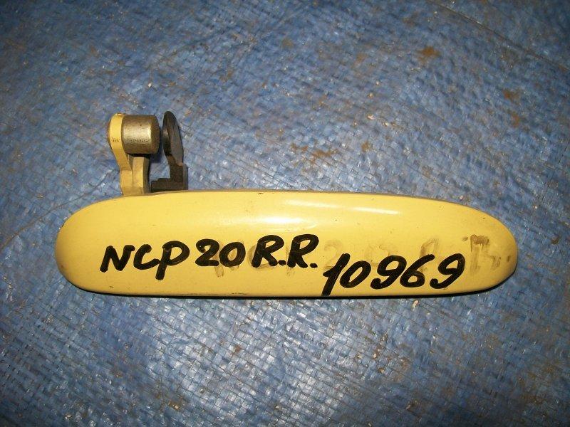 Ручка двери наружняя Toyota Funcargo NCP20 2NZ 1999 задняя правая