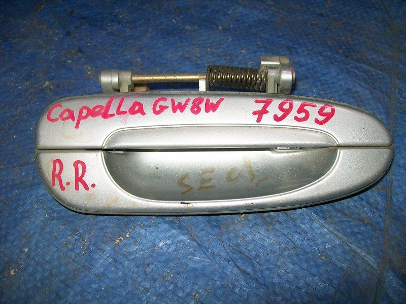 Ручка двери наружняя Mazda Capella GF 1997 задняя правая