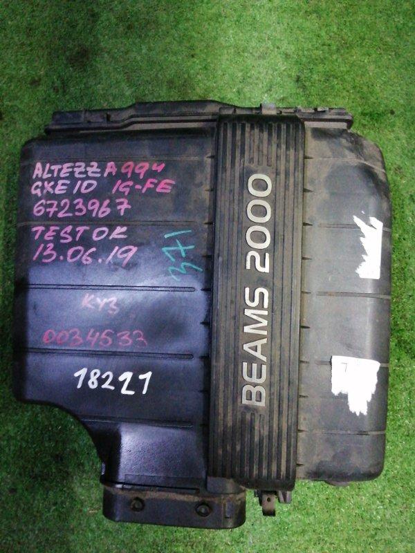 Корпус воздушного фильтра Toyota Altezza GXE10 1GFE 2000