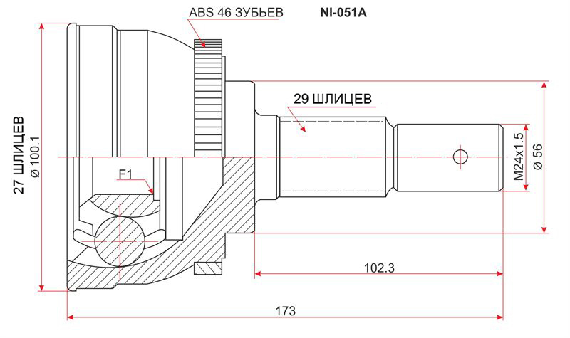 Шрус Nissan Cefiro A32 VQ20D 98
