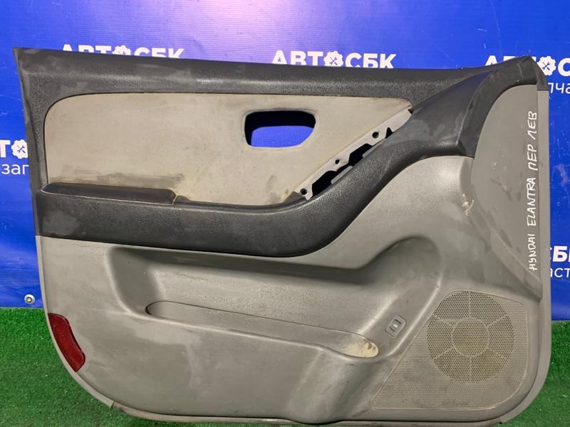 Обшивка дверей Hyundai Elantra 2006 передняя левая