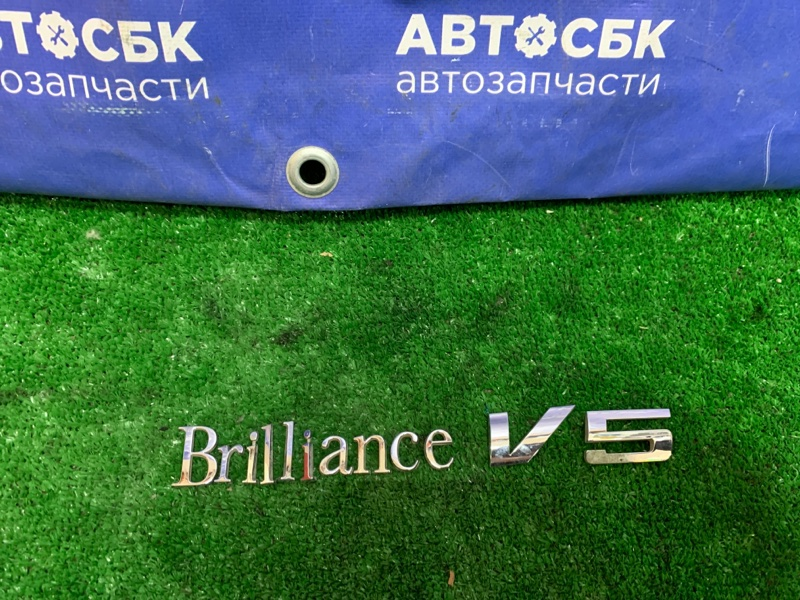 Эмблема Brilliance V5 4A92S 2014
