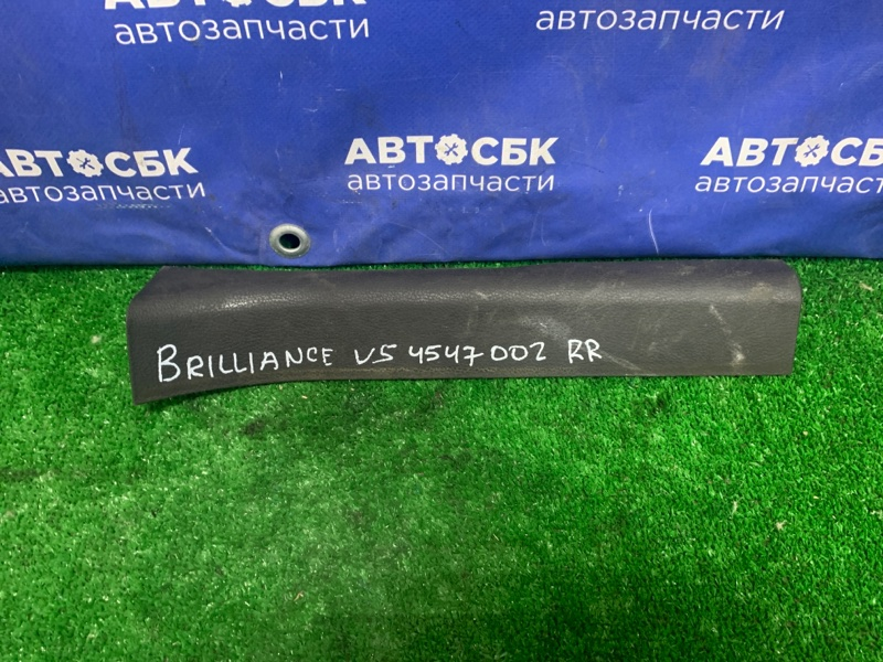 Накладка порога Brilliance V5 4A92S 2014 задняя правая