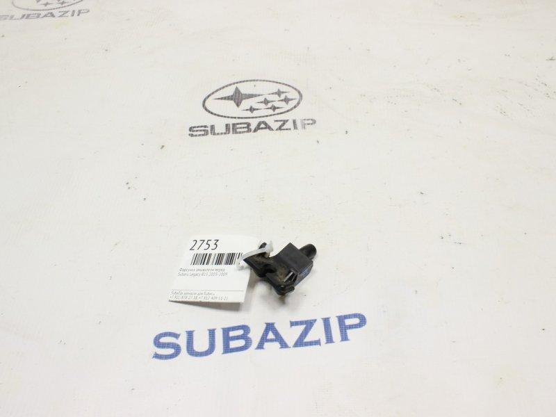 Форсунка омывателя Subaru Legacy B13 2003 передняя
