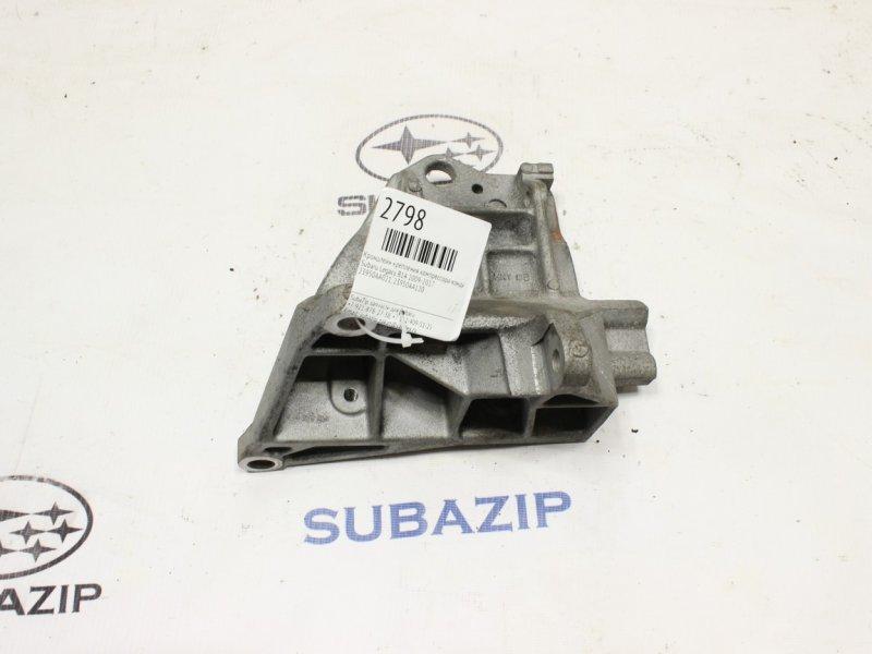 Кронштейн крепления компрессора кондиционера Subaru Legacy B14 2009