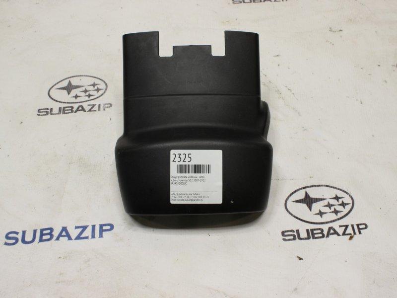Кожух рулевой колонки Subaru Forester S12 2007 верхний
