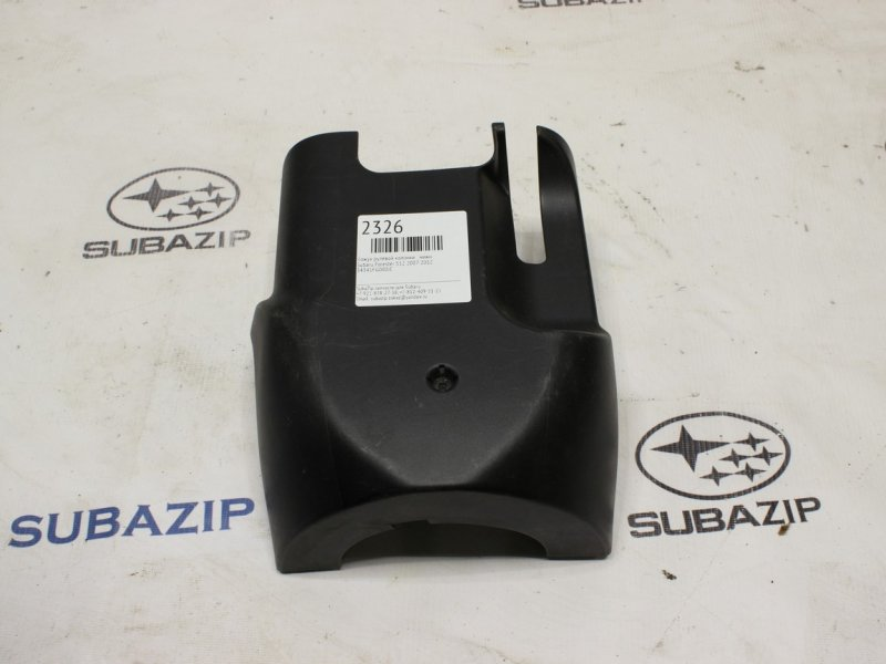 Кожух рулевой колонки Subaru Forester S12 2007 нижний