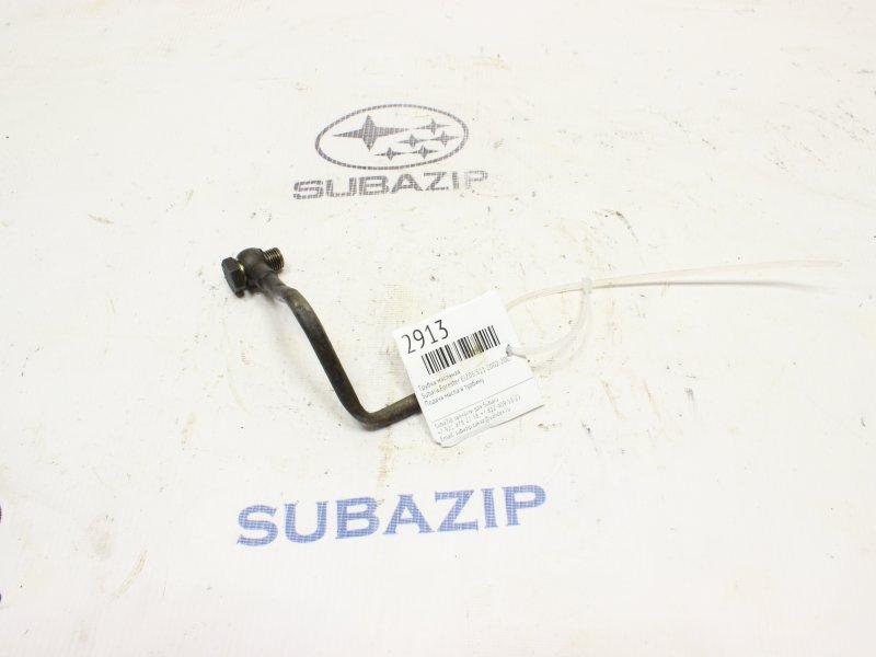 Трубка масляная Subaru Forester S11 EJ205 2002