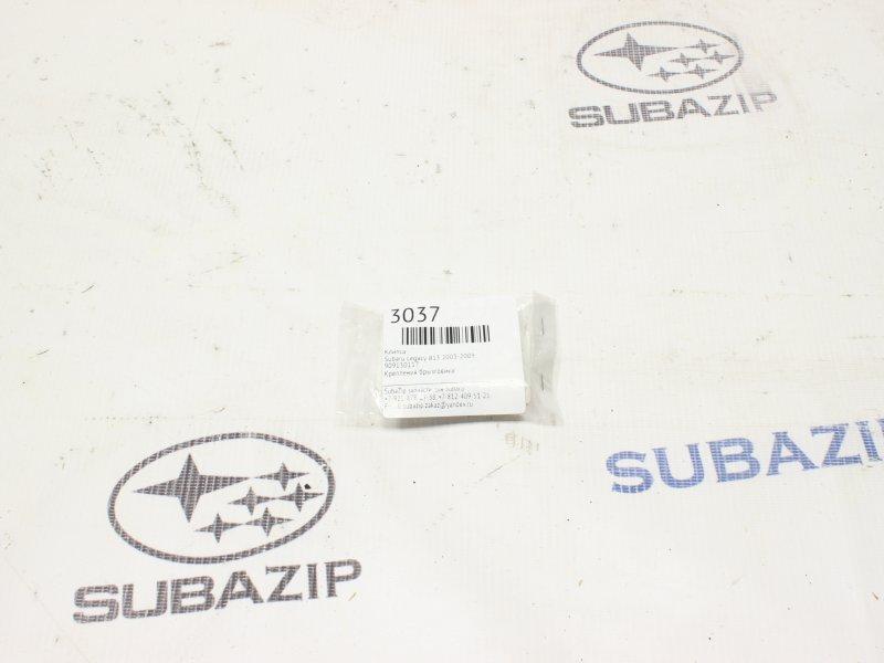 Клипса Subaru Legacy B13 2003