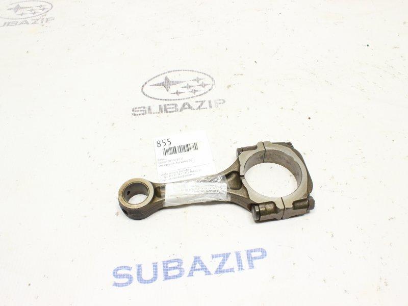 Шатун Subaru Forester EJ253