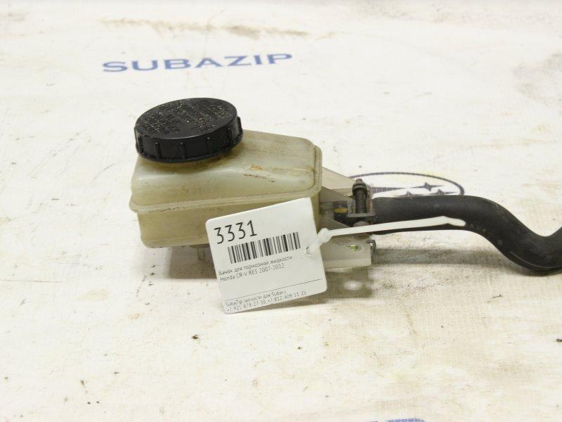 Бачок для тормозной жидкости Honda Cr-V RE5 2007
