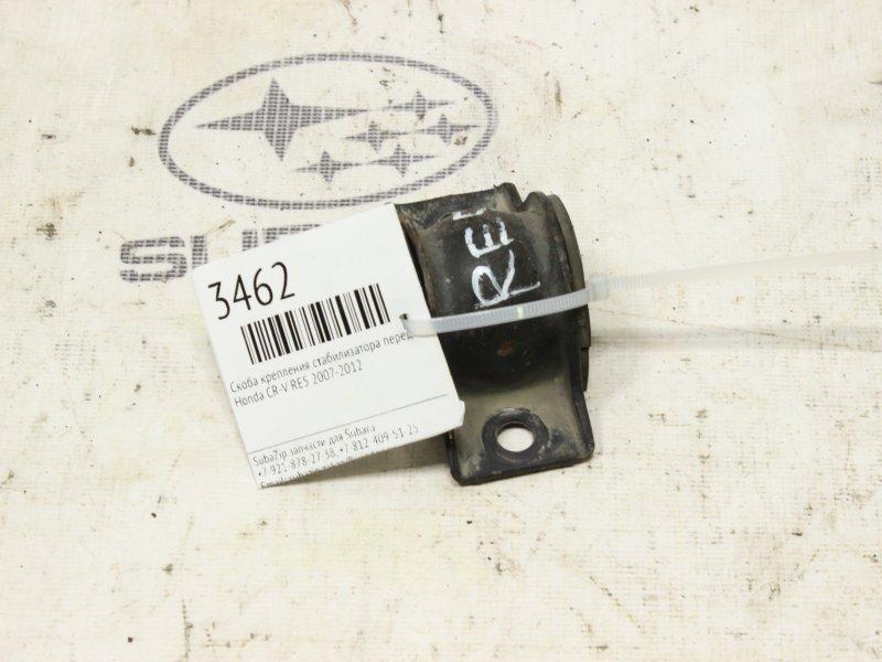 Скоба крепления стабилизатора Honda Cr-V RE5 2007 передняя