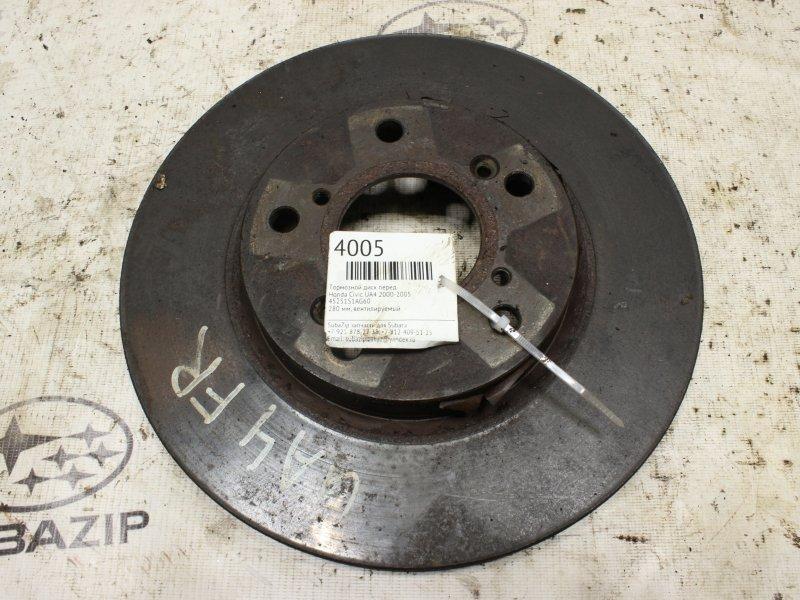 Диск тормозной Honda Civic UA4 2000 передний