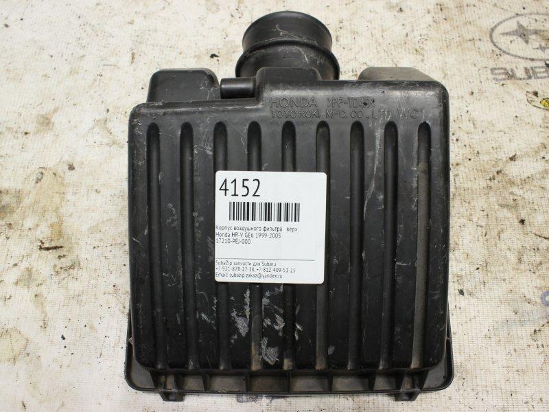 Корпус воздушного фильтра Honda Hr-V GE6 1999 верхний