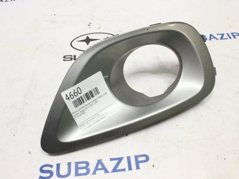 Рамка противотуманной фары Subaru Legacy B13 2003 передняя правая