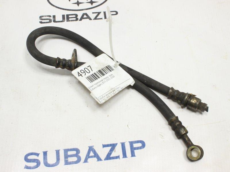 Шланг тормозной Subaru Legacy B13 2003 передний правый