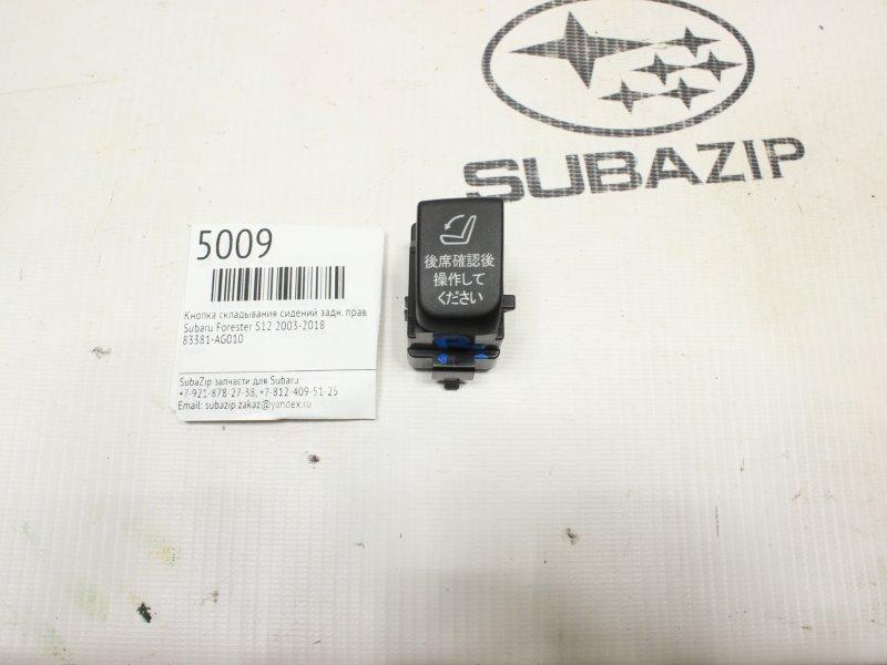 Кнопка складывания сидений Subaru Forester S12 2003 задняя правая