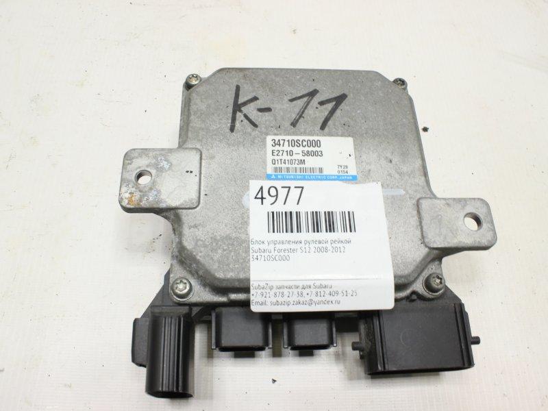 Блок управления рулевой рейкой Subaru Forester S12 2008