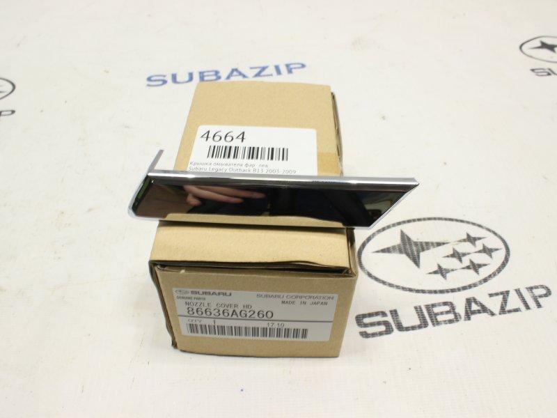 Крышка омывателя фар Subaru Legacy B13 2003 левая