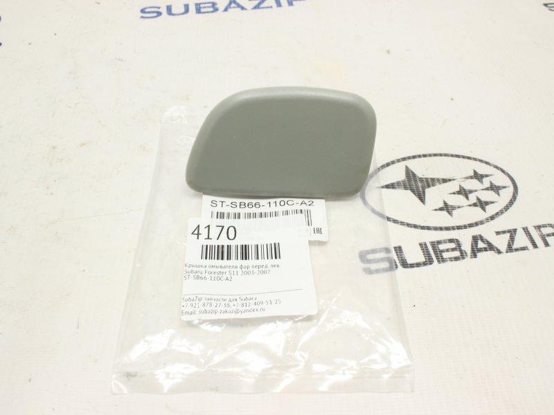 Крышка омывателя фар Subaru Forester S11 2005 передняя левая
