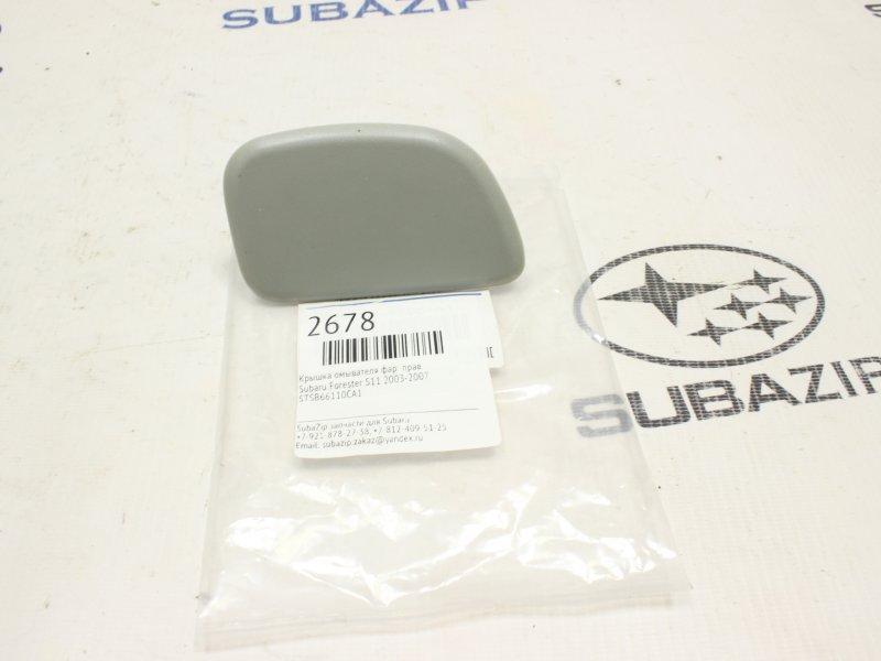 Крышка омывателя фар Subaru Forester S11 2003 правая
