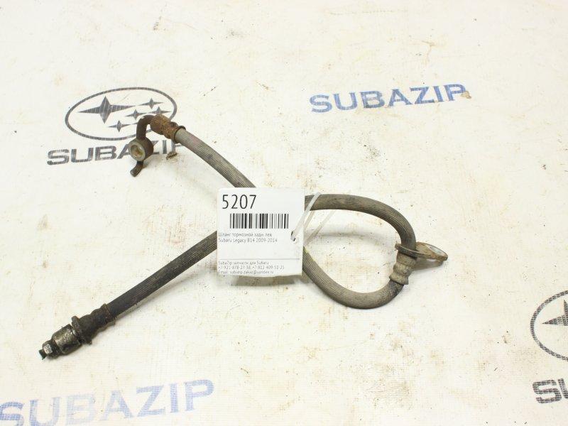Шланг тормозной Subaru Legacy B14 2009 задний левый