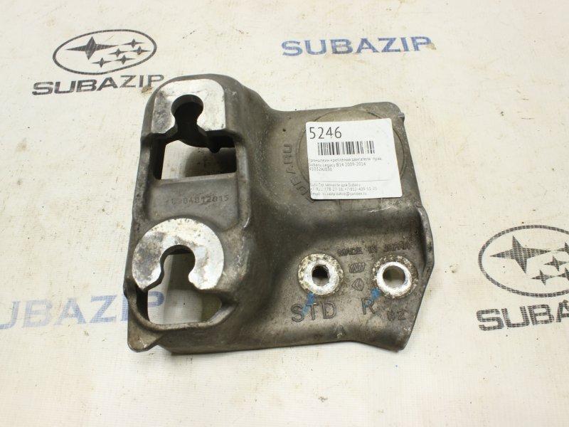 Кронштейн крепления двигателя Subaru Legacy B14 2009 правый