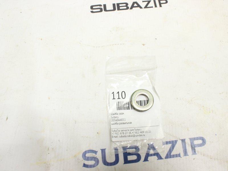Шайба Subaru задняя