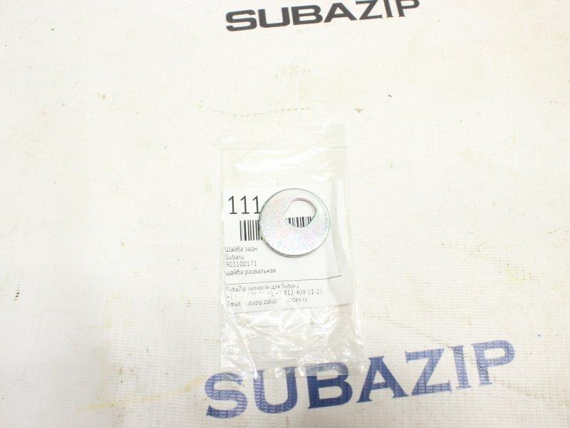 Шайба развальная Subaru задняя