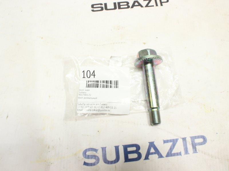Болт развальный Subaru Legacy B12 1998 задний