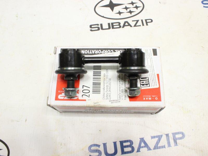 Стойка стабилизатора Subaru Forester S11 2000 задняя