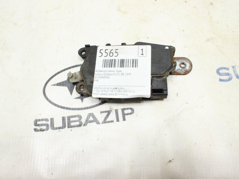Активатор замка Subaru Outback BE EJ251 1999 правый