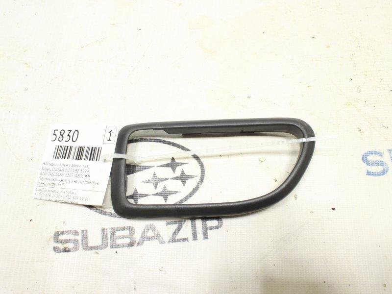 Накладка на ручку двери Subaru Outback BE EJ251 1999 левая