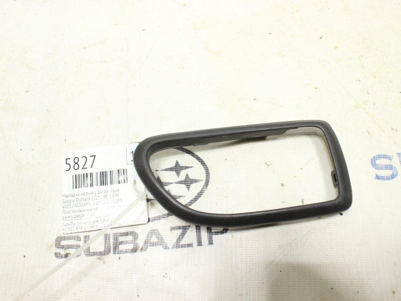 Накладка на ручку двери Subaru Outback BE EJ251 1999 правая