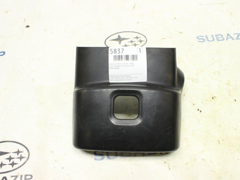 Кожух рулевой колонки Subaru Outback BE EJ251 1999 верхний